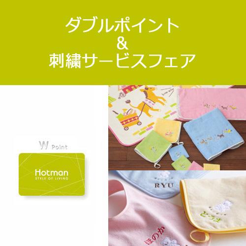 20171102-ST-TOP_ダブルPT&刺繍フェア