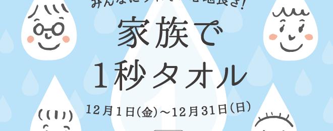 2017_12_family_660_400