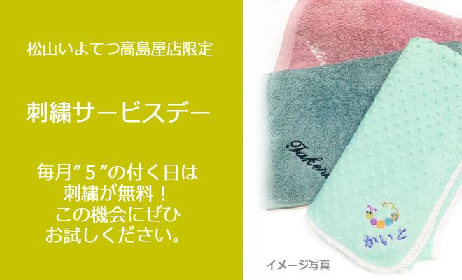 20171129-ブログ-刺繍_松山(サービスデー)