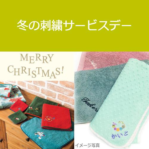 20171124-ST-TOP_冬の刺繍サービスデー