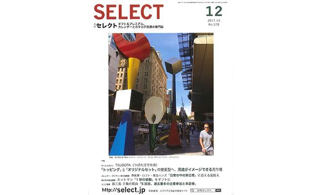 select_hyoushi