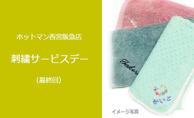 20171201-ブログ-刺繍_西宮(サービスデー)