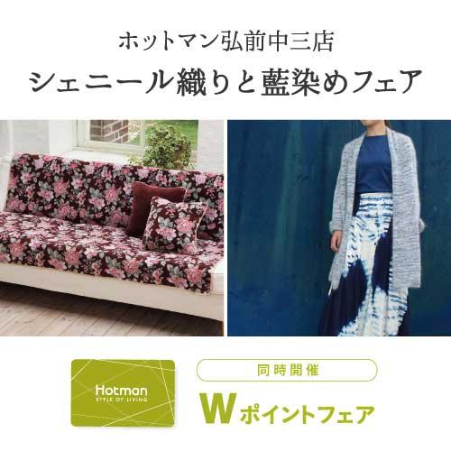 弘前中三シェニール織りと藍染めフェアお知らせメール用画像