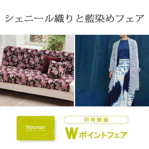 20180126_シェニール織りと藍染めフェア&Wポイント