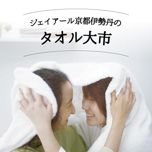 京都伊勢丹タオル大市お知らせメール用画像