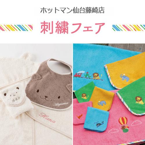 仙台藤崎店刺繍フェアお知らせメール用画像