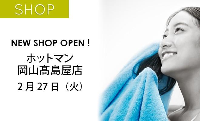01flag_shop_okayama