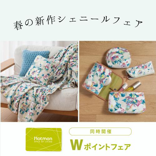 徳島そごう店-春の新作シェニールフェア&ダブルポイントフェア