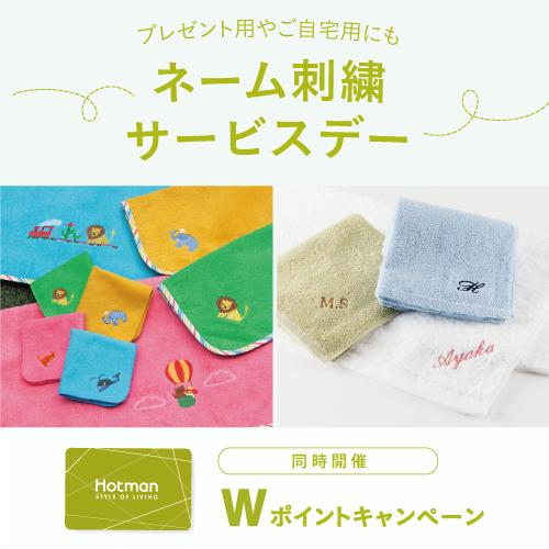 ネーム刺繍サービスデー&Wポイントキャンペーン