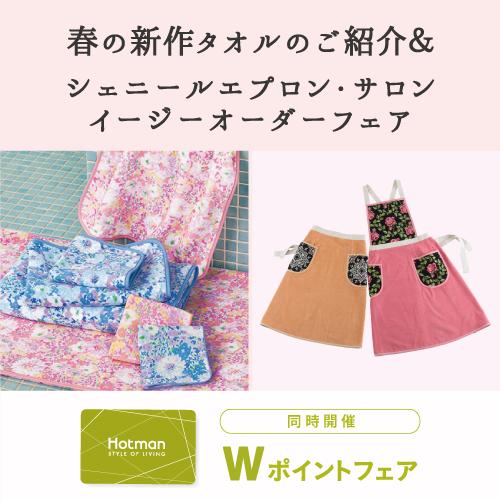 京都大丸春の新作タオルのご紹介&シェニールエプロンサロンイージーオーダーフェア画像
