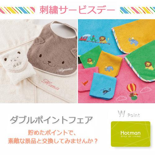 20180127刺繍サービスデー&ダブルポイントフェア