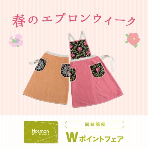松本井上春のエプロンサロンウィーク&Wポイント2