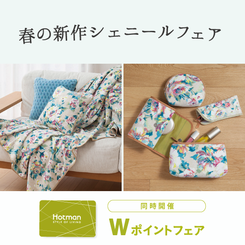 浦和伊勢丹春の新作シェニールフェア&Wポイントフェア