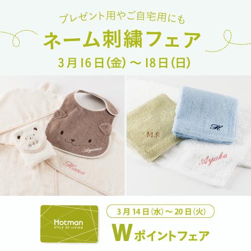 高崎スズラン刺繍フェア