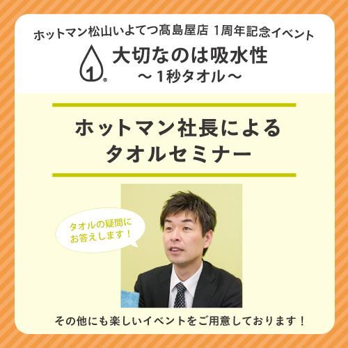 【修正】松山いよてつ店1周年記念イベント