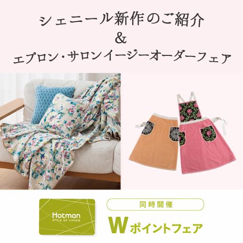 水戸京成シェニール新作&APSAイージーオーダーフェア&Wポイントフェア