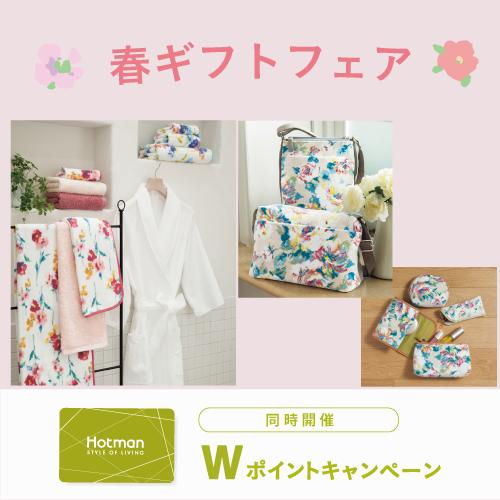 【CS5】福島中合店 春ギフ&WPフェア2018.02.28