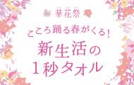 hanahanasai_660