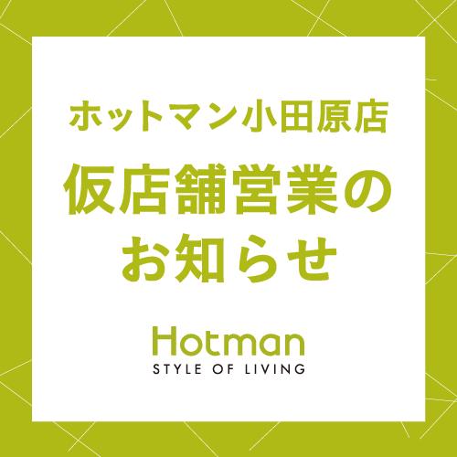 小田原店仮店舗営業のお知らせ