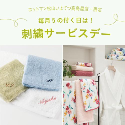 松山いよてつ店ブログ「毎月5日刺繍サービスデー」