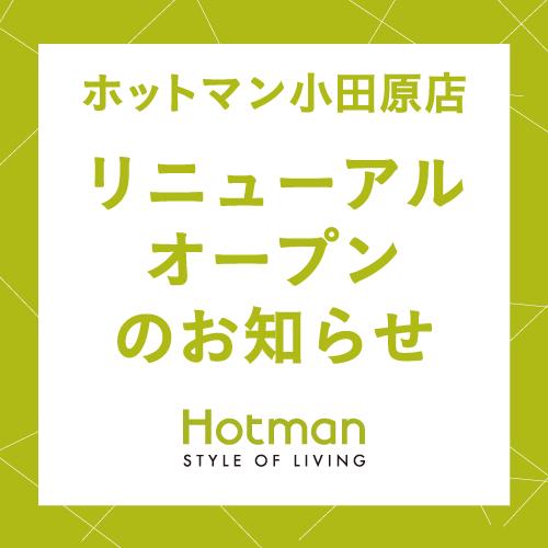 2018.03.29小田原店 リニューアルオープンのお知らせ