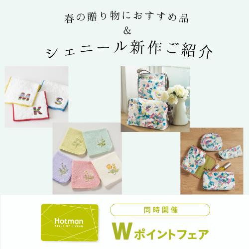 酒田清水屋店-シェニール新作ご紹介フェア&ダブルポイントフェア