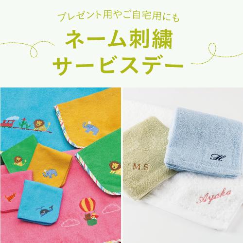 小倉コレット店 刺繍サービスデー