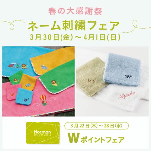 20180309守口京阪店 春の大感謝祭(刺繍フェア&Wポイントフェア)