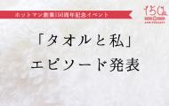 episode_3.10_660