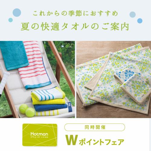 2018.05.31-新潟伊勢丹店 夏の快適タオルのご案内