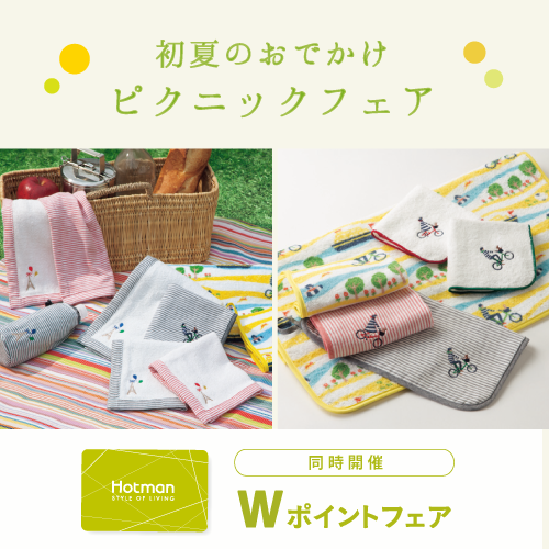 札幌丸井今井店 初夏のおでかけピクニックフェア