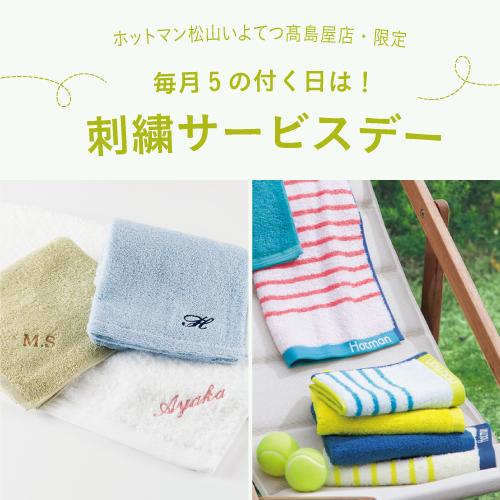 6月-松山いよてつ店ブログ「毎月5日刺繍サービスデー」