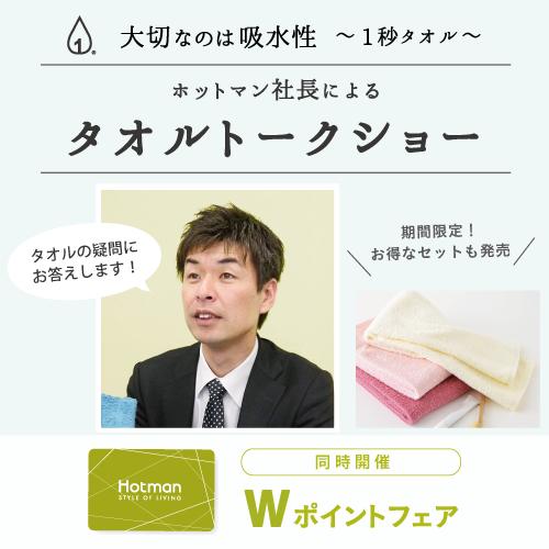 2018.06.06-静岡伊勢丹店-坂本社長トークショー