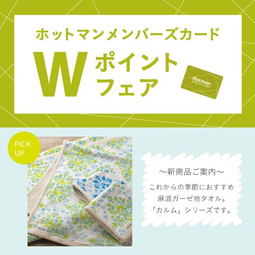 2018.06.06-福岡岩田屋店-WPフェア