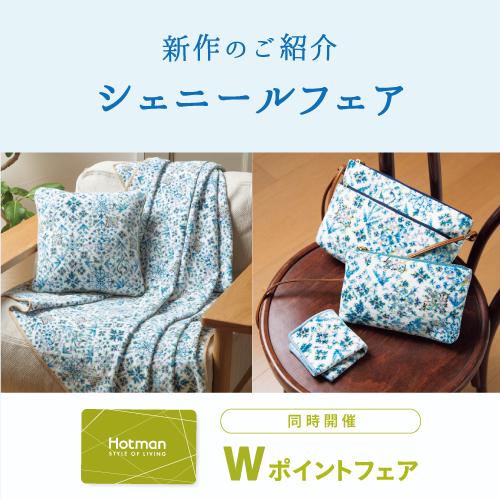 2018.06.05-京都大丸店-シェニール新柄ご紹介&WPフェア