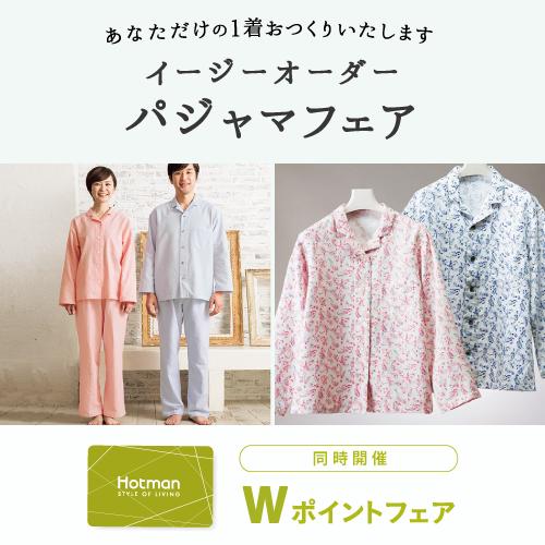 イージーオーダーパジャマフェア&Wポイントフェア