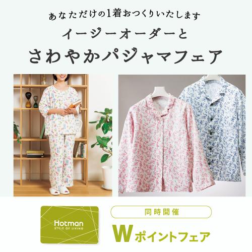 2018.06.06-松本井上店-EOパジャマ&WPフェア