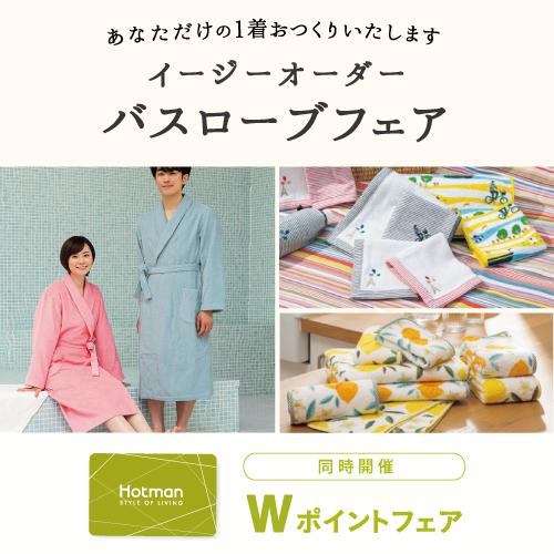2018.06.04-奈良近鉄店-EO&WOフェア